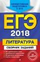 ЕГЭ-2018 Литература. Сборник заданий